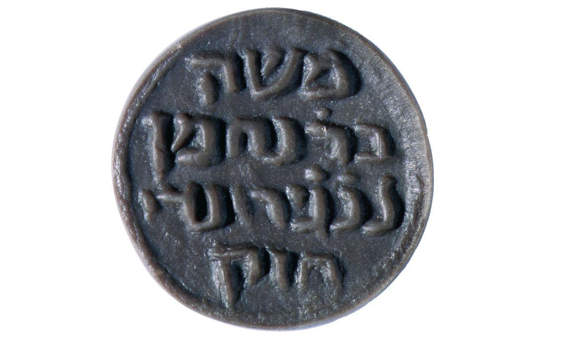 Segell de Mossé ben Nahman. Segle XIII, Catalunya. Reproducció (original al Museu d'Israel)
