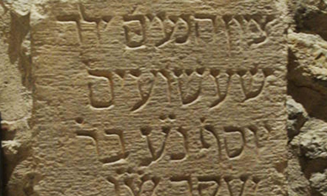 Làpida de Josef, un infant jueu. Pedra de Girona. Segle XIV, Montjuïc de Girona (cessió del Museu d'Arqueologia de Catalunya. Girona)
