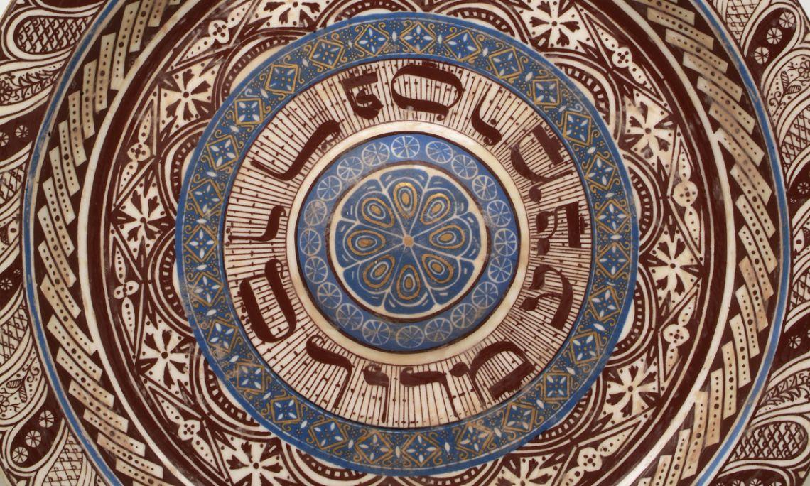 קערת פסח. קרמיקה מעוטרת. מאה 15, קטלוניה. שיחזור (המוזיאון הלאומי של ישראל).