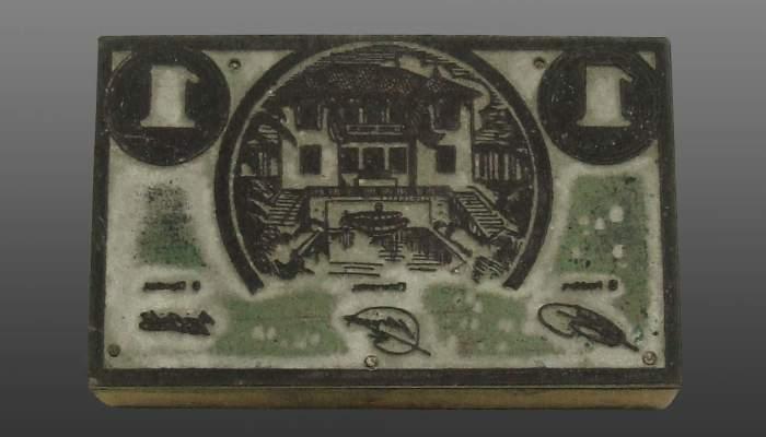 <p>Matriu i paper moneda de Cardedeu, 1937</p>
