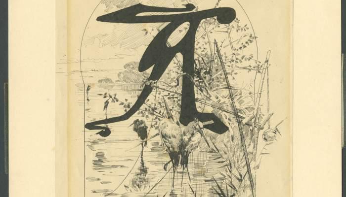 Letra capitular «A» para Maria, de Jorge Isaacs